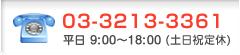03-3213-3361 平日9:00~18:00(土日祝定休)